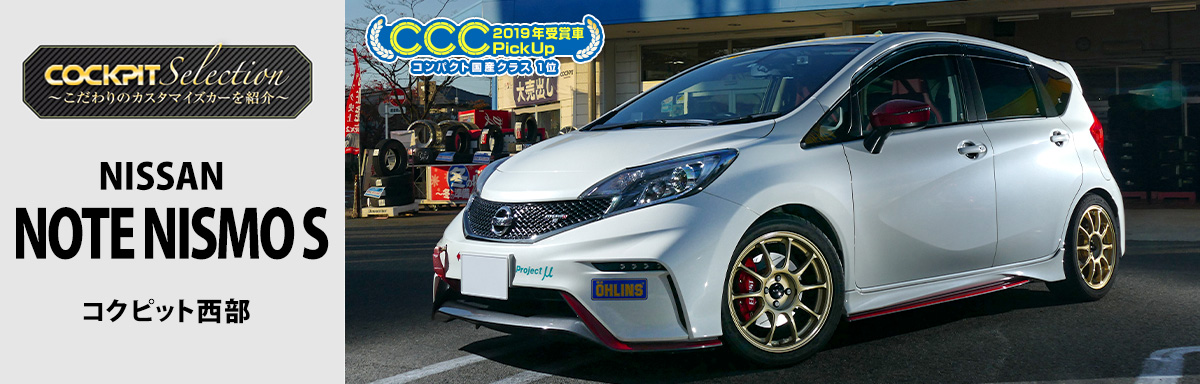 NISSAN NOTE NISMO S コクピット西部
