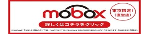 Mobox 東京限定(直営店のみ)